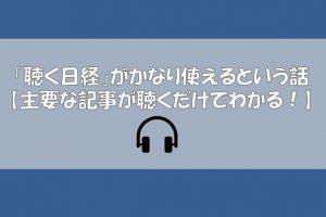 「聴く日経」がかなり使えるという話【主要な記事が聴くだけでわかる!】