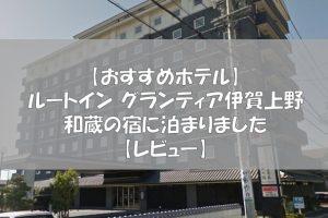 【おすすめホテル】ルートイン グランティア伊賀上野 和蔵の宿に泊まりました【レビュー】
