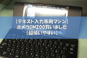 【テキスト入力専用マシン】ポメラDM200買いました【超使いやすい】