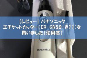 【レビュー】 パナソニック エチケットカッター(ER-GN50-W11)を買いました【使用感】