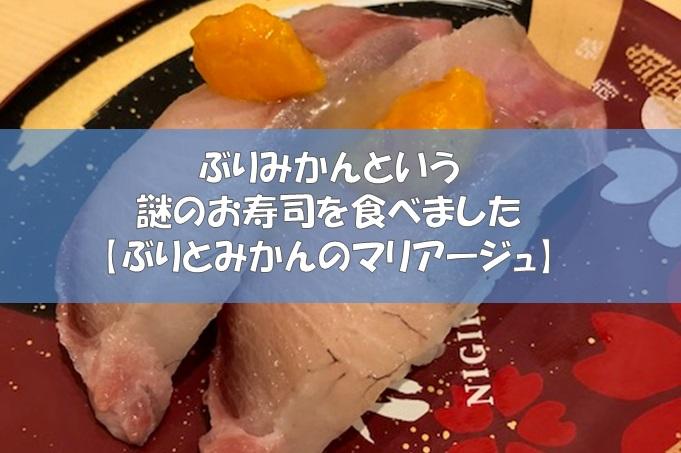 ぶりみかんという謎のお寿司を食べました【ぶりとみかんのマリアージュ】