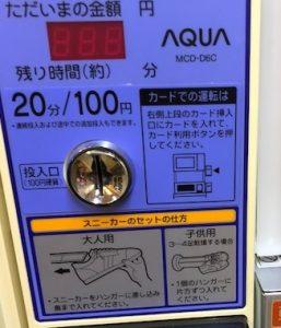 くつ乾燥機 コイン投入口