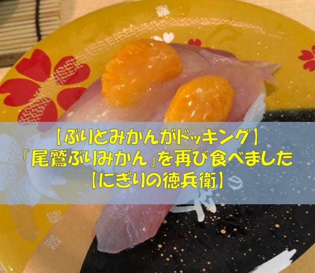「ぶりみかん」という謎のお寿司を再度食べたらやっぱり美味しかった話