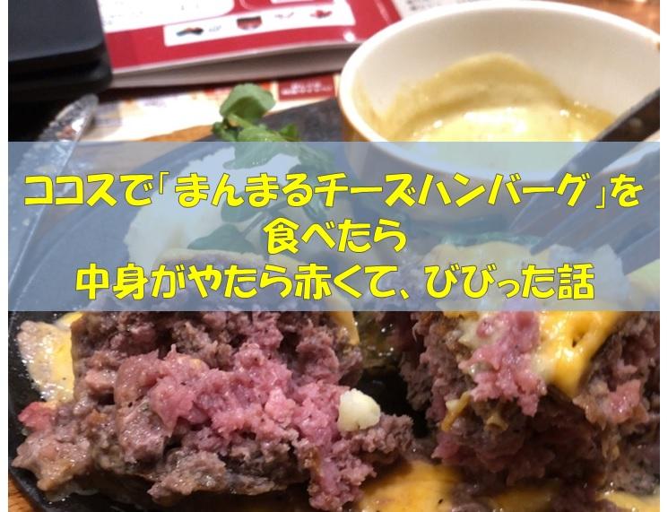 ココスで「まんまるチーズハンバーグ」を食べたら 中身がやたら赤くてびびった話