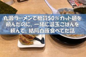 丸源ラーメンで糖質50%カット麺を頼んだのに、一緒に温玉ごはんを頼んで結局白飯食べてた話
