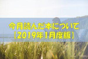 今月読んだ本【2019年1月度版】