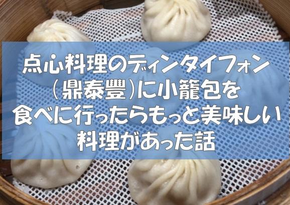 点心料理のディンタイフォン(鼎泰豐)に小籠包を 食べに行ったらもっと美味しい料理があった話