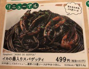 イカの墨入りスパゲッティ