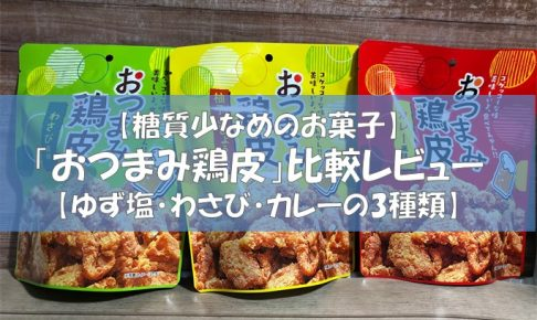 【糖質少なめのお菓子】『おつまみ鶏皮』比較レビュー【ゆず塩・わさび・カレーの3種類】