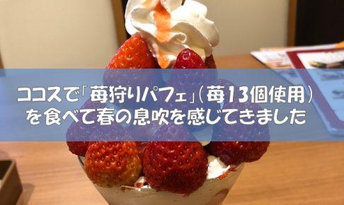 ココスで「苺狩りパフェ」(苺13個使用)を食べて春の息吹を感じてきました