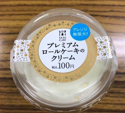 プレミアムロールケーキのクリーム