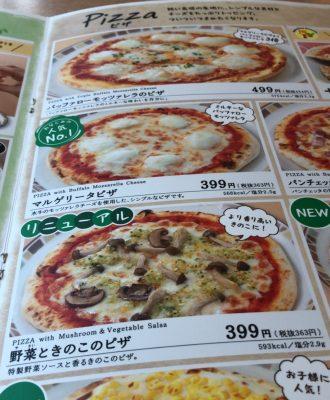 野菜のきのこのピザ