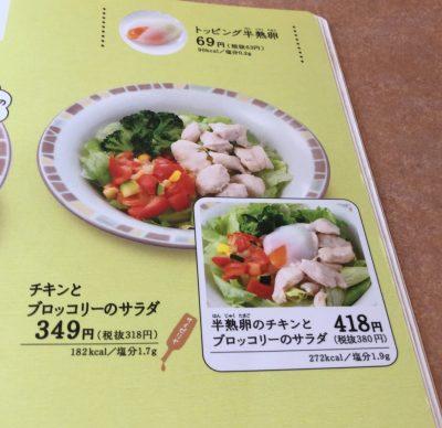 半熟卵とチキンとブロッコリーのサラダ